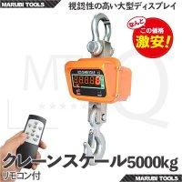 デジタルクレーンスケール 最大測定重量 5t 充電式 リモコン付 / 吊秤 はかり