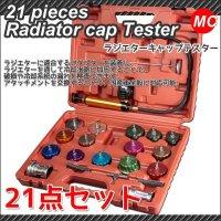 ラジエター キャップテスター ユニバーサル 20pcs / ラジエーター オーバーヒート 冷却 メンテナンス