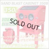 サンドブラスト キャビネット型 容量350L TYPE-B / サンドブラスター サビ取り 塗装剥がし ガラス彫刻