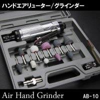 エアーリューターセット 砥石10種類付 ブローケース付 / エアーグラインダー エアリューター