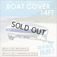 超撥水!防水ボートカバー 14ft-16ft用 / アルミボート・バスボート・プレジャーボート等