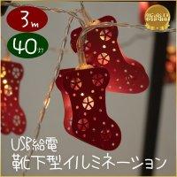 LEDイルミネーションライト 靴下形 暖色 USBタイプ / X'mas クリスマス ハロウィン ガーデンライト