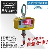 デジタルクレーンスケール 最大測定重量 0.5t 充電式 / 吊秤 はかり