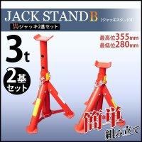 ジャッキスタンドB 2基セット 耐荷重3t / リジットラック 馬ジャッキ ジャッキアップ 整備 折畳み式