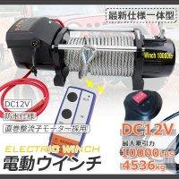 電動ウインチ リモコン付き DC12V 最大牽引10000LBS(4535kg)
