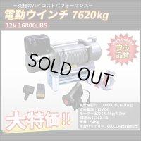 電動ウインチ リモコン付き DC12V 最大牽引16800LBS(7620kg)