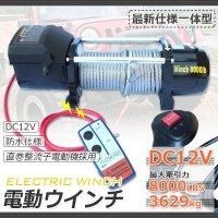 電動ウインチ リモコン付き DC12V 最大牽引8000LBS(3628kg)