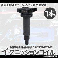 イグニッションコイル STYK-006 / 点火コイル スパークコイル 自動車 部品 車用品 メンテナンス 整備 修理
