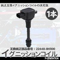 イグニッションコイル STYK-007 / 点火コイル スパークコイル 自動車 部品 車用品 メンテナンス 整備 修理