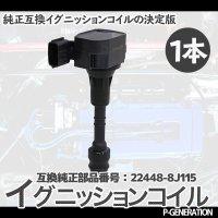 イグニッションコイル STYK-008 / 点火コイル スパークコイル 自動車 部品 車用品 メンテナンス 整備 修理