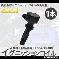 イグニッションコイル STYK-054 / 点火コイル スパークコイル 自動車 部品 車用品 メンテナンス 整備 修理