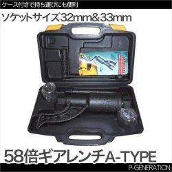 画像1: 58倍ギアレンチ Type-A [32mm-33mm] / 大型車 トラック バス タイヤ交換用
