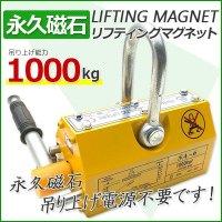 超強力リフティングマグネット1000kg / リフマグ 電源不要 永久磁石 重量物 持ち上げ 吊り上げ 玉掛け CE認証安全