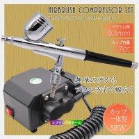 エアーブラシ&コンプレッサーセット ノズル口径0.2mm / エアブラシ スプレーガン コンプレッサー 塗装 ネイル プラモデル アート ペイント フィギュア