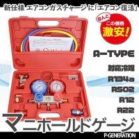 インテークマニホールドゲージ Type-A / 収納ケース・缶切バルブ付 R134a R12 R22 R502対応