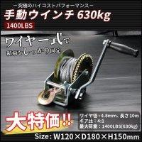 ハンドウインチ ワイヤー式 最大牽引1400LBS(630kg) / 手動ウインチ 荷揚げ 牽引