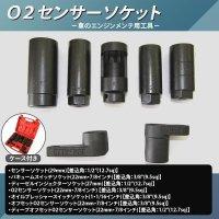 O2センサーソケットセットA 7pcs ケース付き / 脱着工具 取り外し バキュームインジェクター ソケットレンチ
