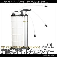 手動式オイルチェンジャー タンク容量9L / オイル交換 軽量 電源不要 エアー不要
