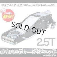 油圧式ガレージジャッキ2.5t デュアルポンプ 黒 / アルミスチール ローダウン フロアジャッキ 油圧ジャッキ