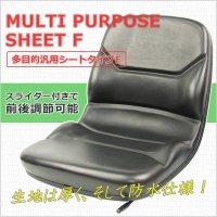 多目的シート Type-F / トラ コン リフト ユンボ座席