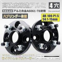 鍛造ワイドトレッドスペーサー2枚組 ハブリング一体型 4H-100-P1.5-15mm 内径56.1mm 黒 / 高品質 陽極酸化皮膜処理 【my precious】
