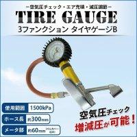 タイヤエアゲージ Type-B 3ファンクション 縦式 / リリースバルブ付 空気圧チェック