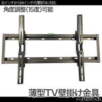 テレビ用壁掛け金具 32-62型対応 角度調整可能 VESA規格 / 液晶(プラズマTV)TV金具 壁掛けテレビ台