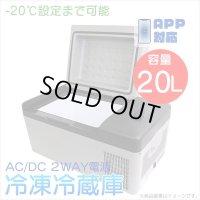 車載用冷蔵庫 冷凍庫 容量20L AC100V/DC12V-24V対応 スマホアプリ対応 / 家庭用コンセント対応 クーラーボックス ポータブル 静音