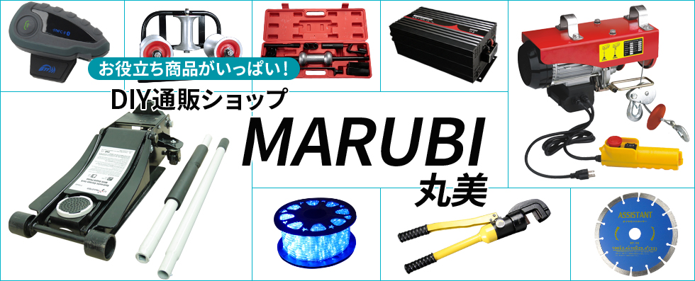 DIY通販ショップ MARUBI 丸美